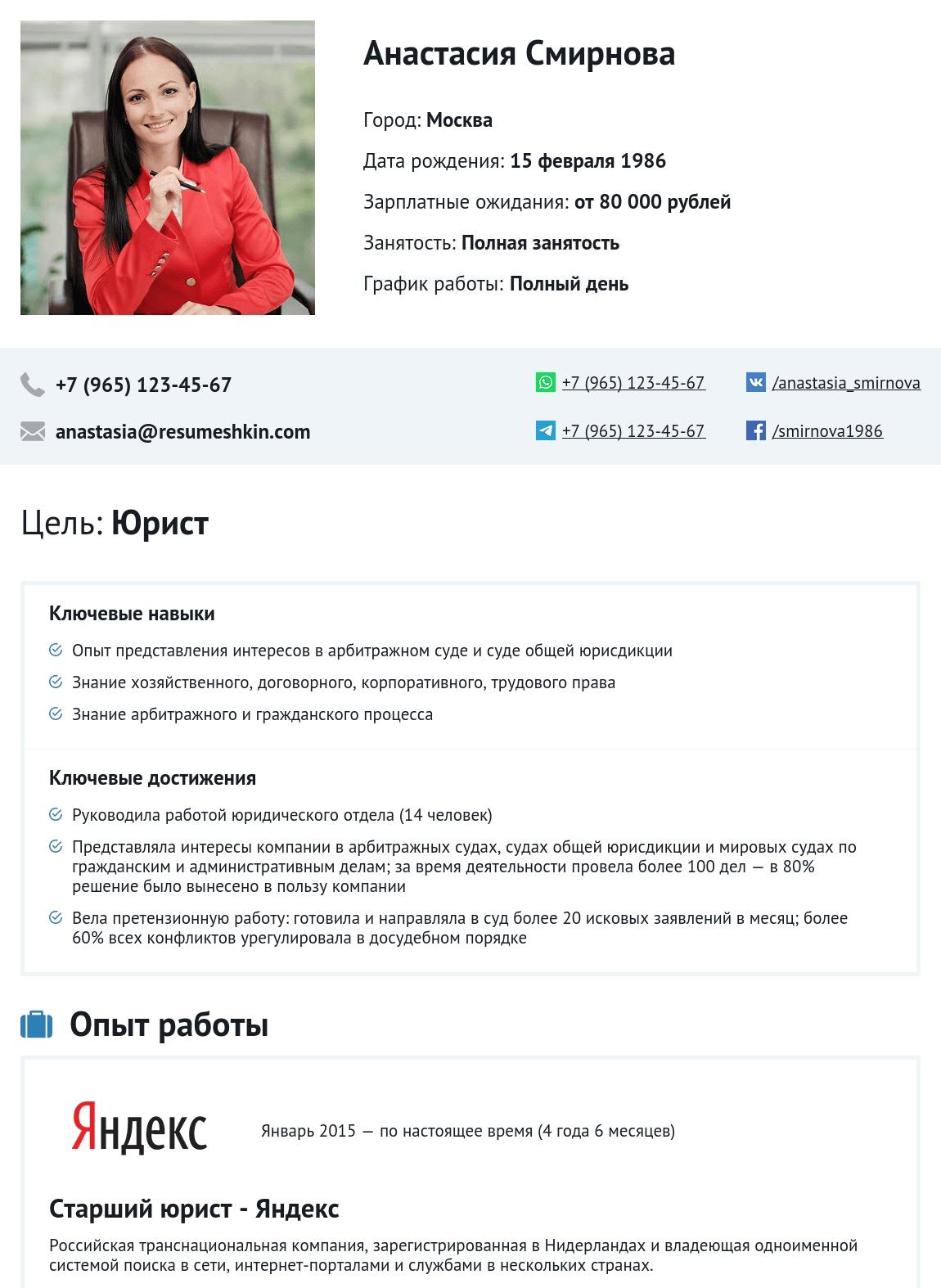 Работа в москве для девушек с резюме работа на севере девушка